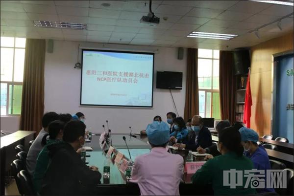 惠阳三和医院召开支援湖北抗击NCP医疗队动员会.jpg