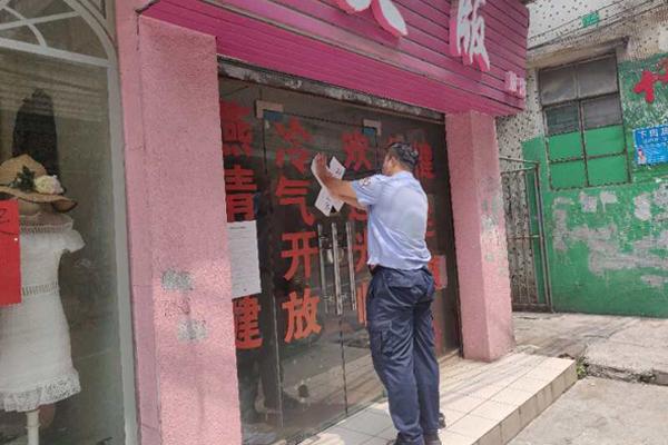 钟村街派出所民警查封涉黄沐足养生馆.png